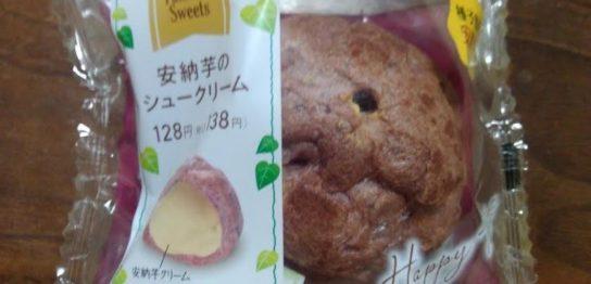ファミマ スイーツ安納芋のシュークリームの感想やカロリーは?人気